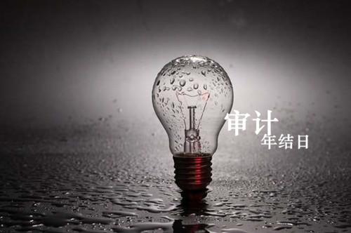 香港公司审计年结日