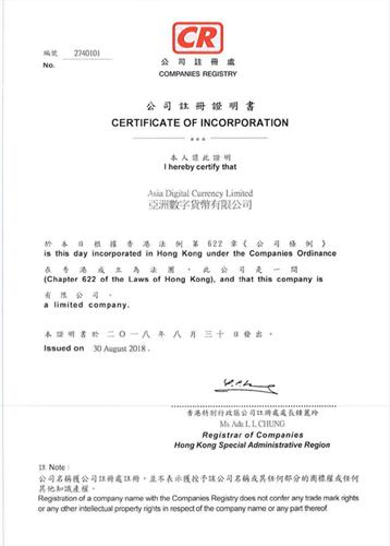 亚洲数字货币有限公司注册证书