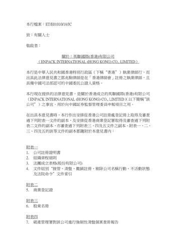 香港公司法律意见书副本-1