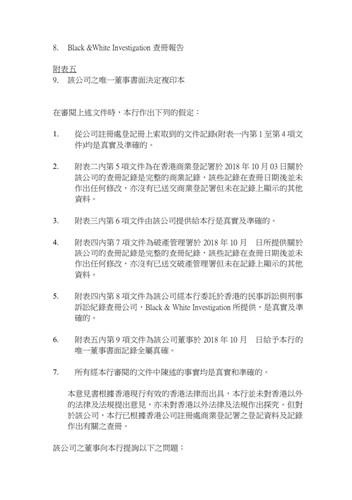 香港公司法律意见书副本-2