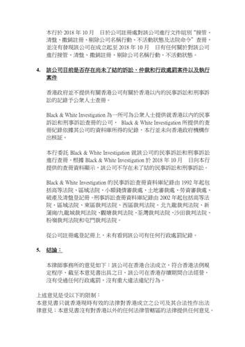 香港公司法律意见书副本-4