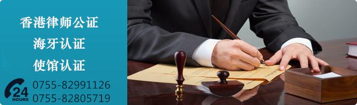 香港公证律师公证