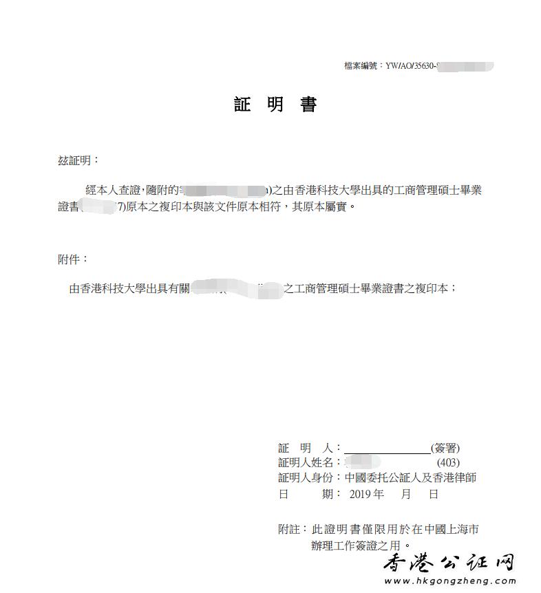 香港科技大学学历公证初稿(未盖章)样本