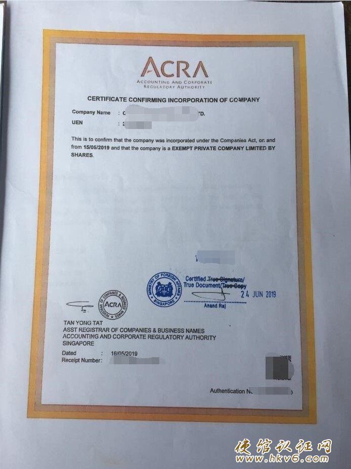 新加坡公司营业执照公证样本