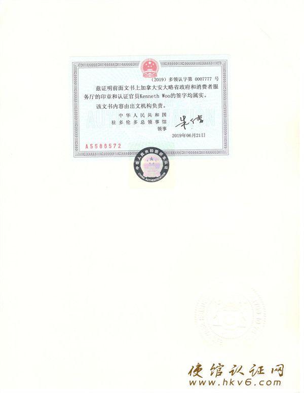 加拿大结婚证公证样本