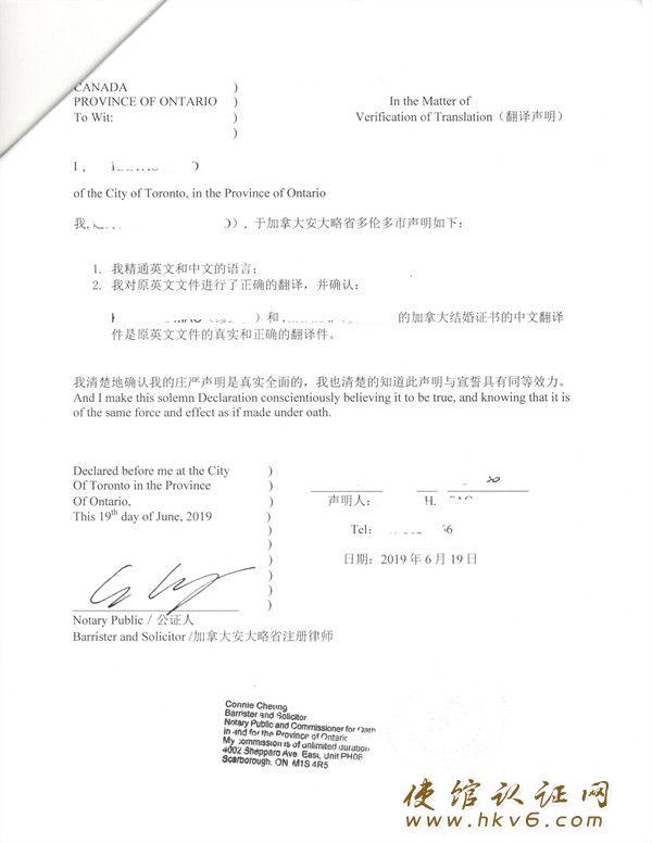 加拿大结婚证公证翻译件样本