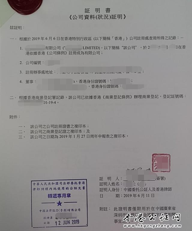 香港公司公证用于深圳办理数字证书样本