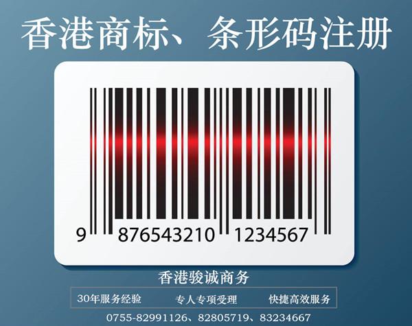 香港公司怎么申请条形码,注册条形码要多少钱?