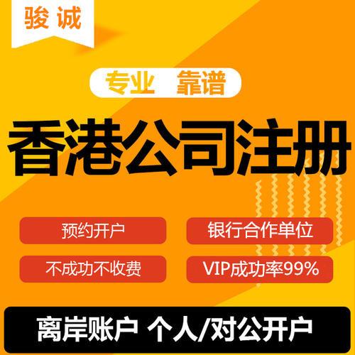 去香港银行开户,银行想了解的几个问题