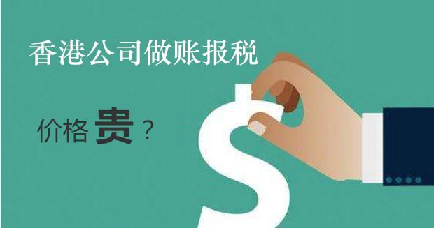 香港公司做账报税费用贵吗?什么因素决定了做账报税价格