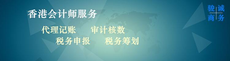 香港公司报税审计服务