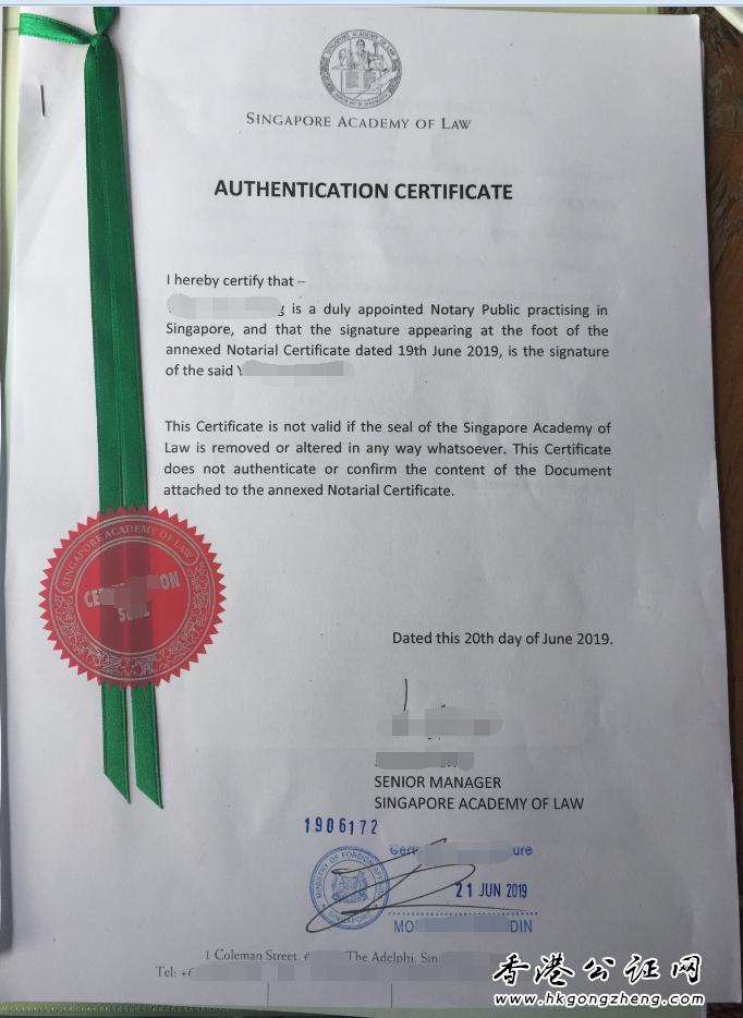 新加坡公司章程公证用于国内注册公司
