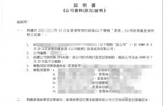 注销香港公司公证用于法院诉讼