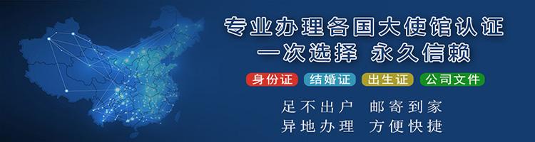 使馆公证认证_www.hkv6.com