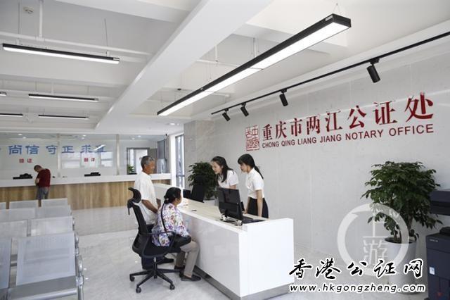 重庆市两江公证处正式挂牌成立