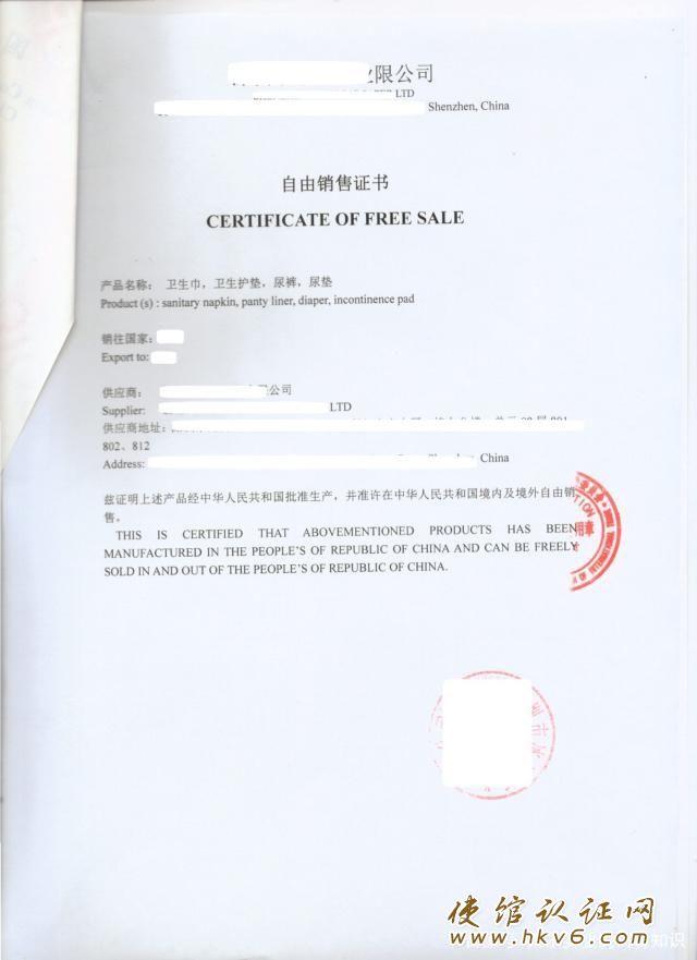 FSC证书使馆认证样本