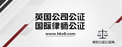 英国公司公证_www.hkv6.com