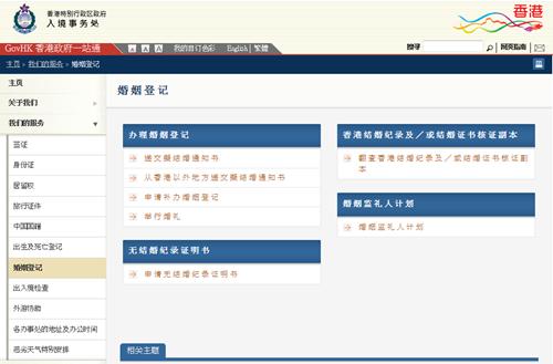 香港政府一站图-婚姻登记