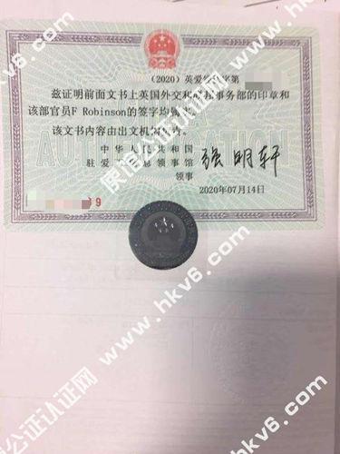 BVI公证驻英国使馆认证样本