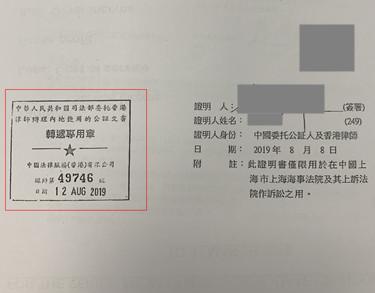 香港公证司法部转递章样式