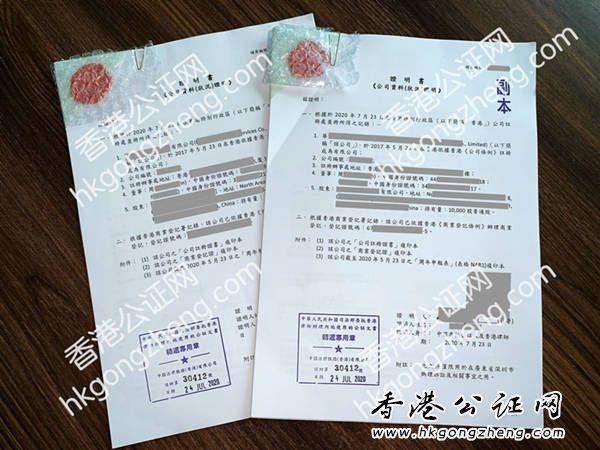 香港公司主体公证模版-香港公司公证样本