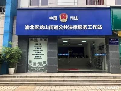 渝北公证处正式入驻渝北区龙山街道公共法律服务工作站