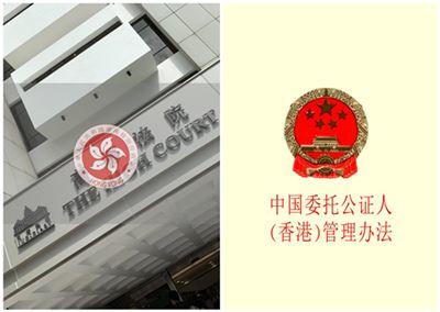 香港国际公证和中国委托公证有什么不同