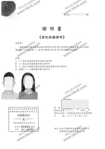 香港结婚证公证样本1