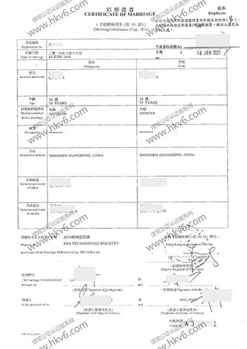 香港结婚证公证样本2
