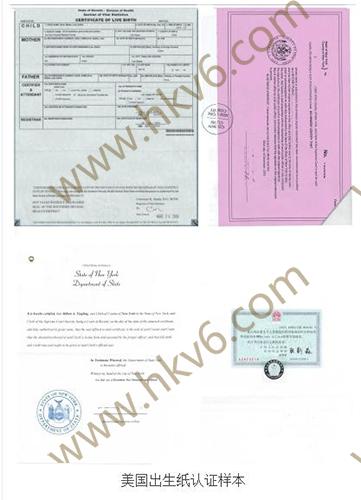 美国出生纸公证_出生证明公证样本
