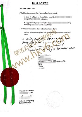 英国单身证明公证样本1