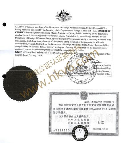 澳洲昆士兰大学学历公证书样本2