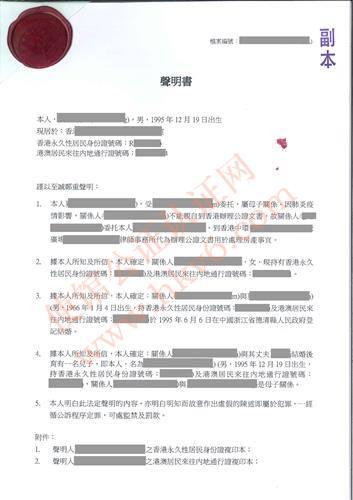 香港家庭成员声明公证书样本1