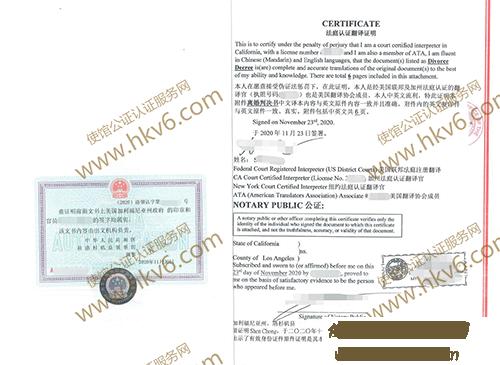 美国离婚判令公证使馆认证样本