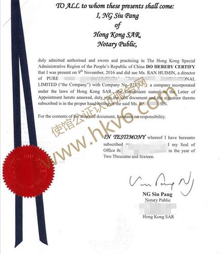 香港公司主体资格证明公证样本