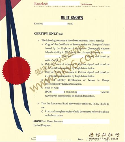 开曼公司公证样本1