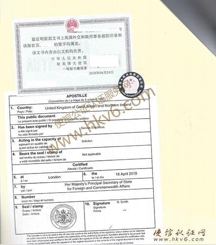 开曼公司公证样本2