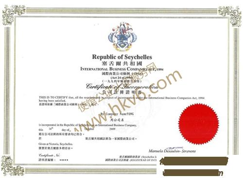 塞舌尔公司公证样本