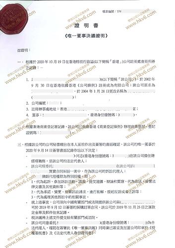 香港公司唯一董事决议公证样本1