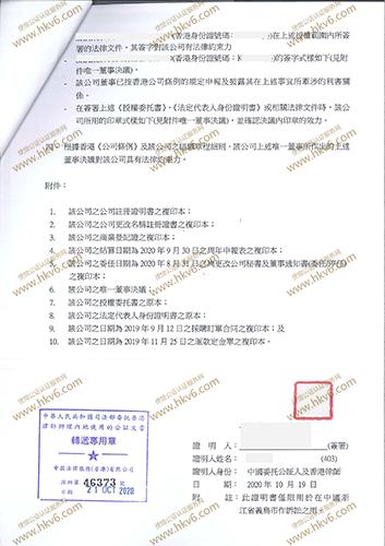 香港公司唯一董事决议公证样本2