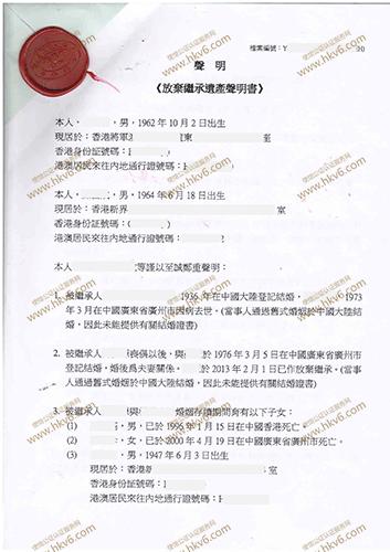 香港放弃继承公证书样本1