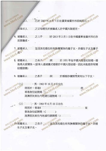 香港放弃继承公证书样本2