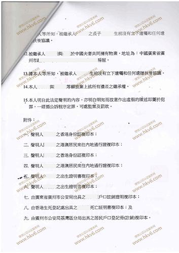 香港放弃继承公证书样本3