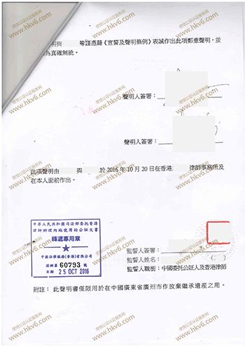 香港放弃继承公证书样本4